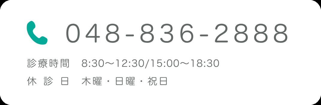 診療時間 8:30~12:30/15:00~18:30 048-836-2888