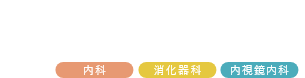 医療法人修幸会 中村クリニック 内科 消化器科 内視鏡内科