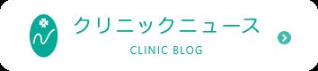 クリニックニュース CLINIC BLOG