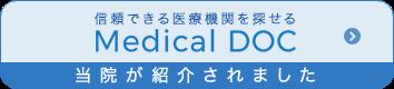 信頼できる医療機関を探せる Meddical  DOC 当院が紹介されました